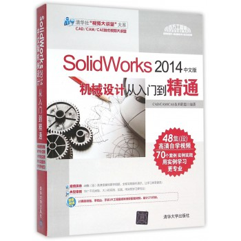 SolidWorks2014中文版机械设计从入门到精通(附光盘)/清华社视频大讲堂大系