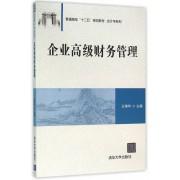 企业高级财务管理(普通高校十二五规划教材)/会计学系列
