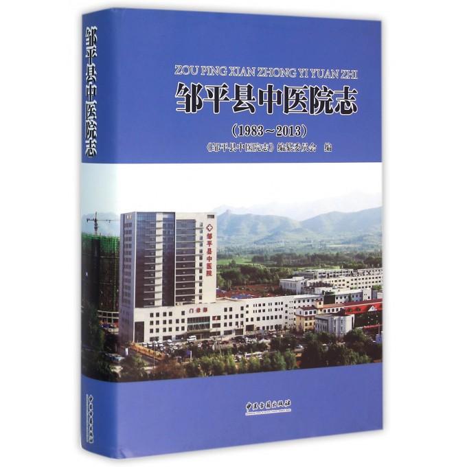 邹平县中医院志(1983-2013)(精)
