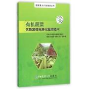 有机蔬菜优质高效标准化栽培技术/国家星火计划培训丛书