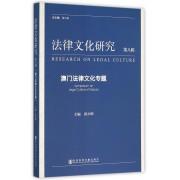 法律文化研究(第8辑澳门法律文化专题)