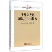 半导体光谱测试方法与技术(精)/半导体科学与技术丛书