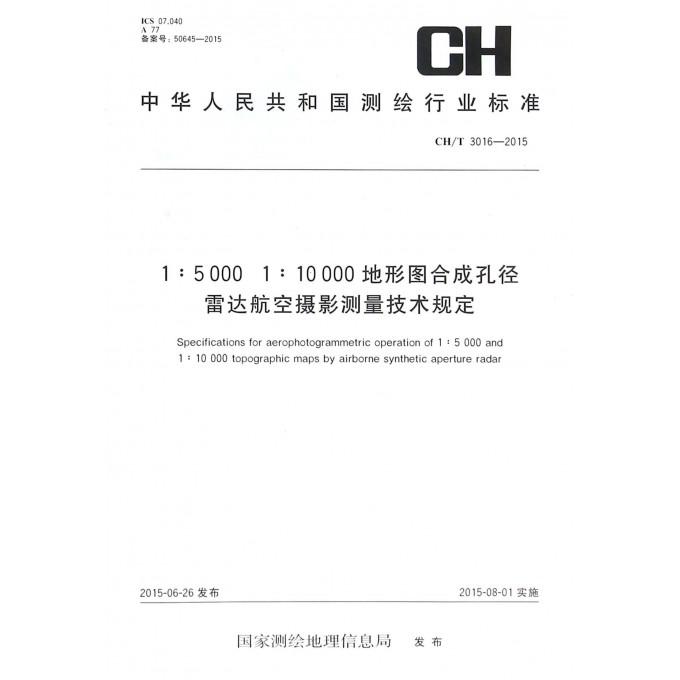 1:50001:10000地形图合成孔径雷达航空摄影测量技术规定(CH\T3016-2015)/中华人民共和国测绘行业标准