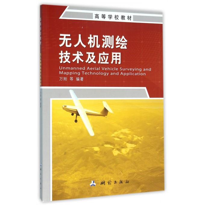 无人机测绘技术及应用(高等学校教材)