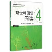 延世韩国语阅读(附光盘4)/韩国延世大学经典教材系列