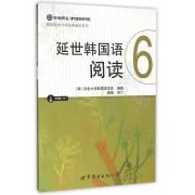 延世韩国语阅读(附光盘6)/韩国延世大学经典教材系列