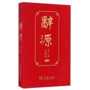 U盘辞源(第3版)