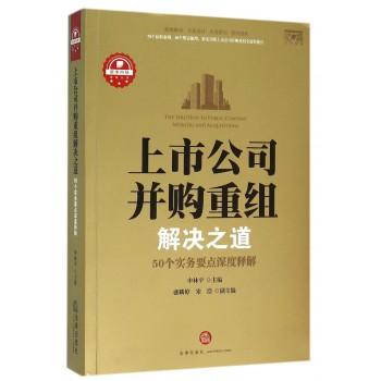 上市公司并购重组解决之道(50个实务要点深度释解)/资本市场法商丛书