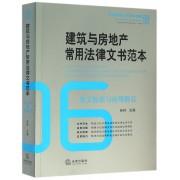 建筑与房地产常用法律文书范本(条文检索与应用指引)/新编法律文书范本系列