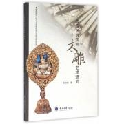 青海民族民间木雕艺术研究