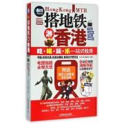 搭地铁游香港(最新版)/亲历者旅游书架