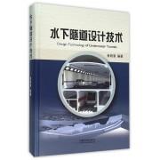 水下隧道设计技术(精)
