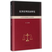 民事误判实证研究(以408件再审案件为分析样本)