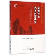 房地产法热点问题研究/福建工程学院工程法学系列丛书