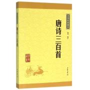 唐诗三百首/中华经典藏书