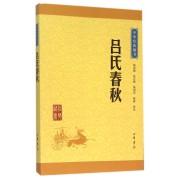 吕氏春秋/中华经典藏书