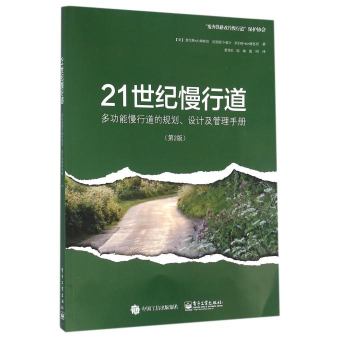 21世纪慢行道(多功能慢行道的规划设计及管理手册第2版)