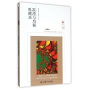 混沌与均衡纵横谈(珍藏版)/数学科学文化理念传播丛书