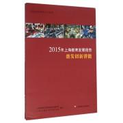 2015年上海教育发展报告(激发创新潜能)