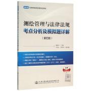 测绘管理与法律法规考点分析及模拟题详解(第4版2016注册测绘师资格考试用书)
