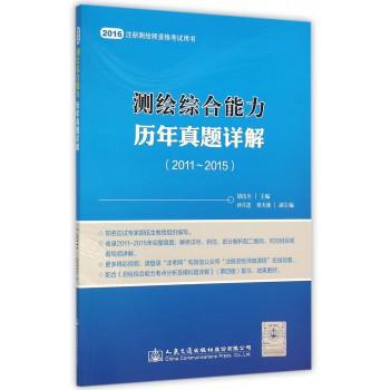 测绘综合能力历年真题详解(2011-2015 2016注册测绘师资格考试用书)