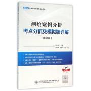 测绘案例分析考点分析及模拟题详解(第4版2016注册测绘师资格考试用书)