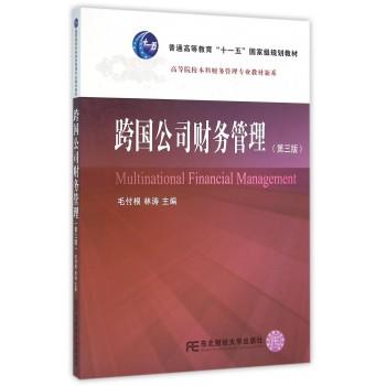 跨国公司财务管理(第3版)/高等院校本科财务管理专业教材新系