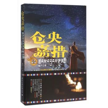 仓央嘉措(白金增订版)