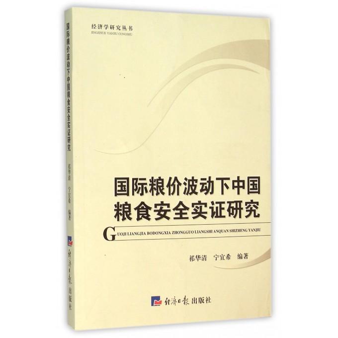 国际粮价波动下中国粮食安全实证研究/经济学研究丛书