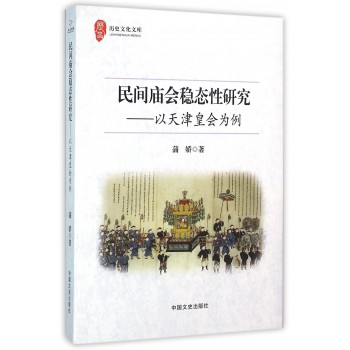 民间庙会稳态性研究--以天津皇会为例/历史文化文库