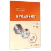 医学微生物学概论(供医学检验技术专业用全国高等学校教材)