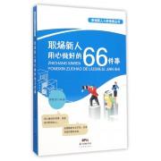 职场新人用心做好的66件事/职场新人入职指南丛书