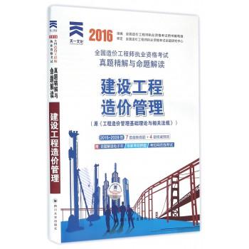 建设工程造价管理(原工程造价管理基础理论与相关法规2016全国造价工程师执业资格考试真题精解与命题解读)