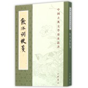 饮水词校笺/中国古典文学基本丛书