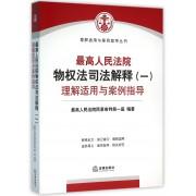 最高人民法院物权法司法解释<一>理解适用与案例指导/理解适用与案例指导丛书