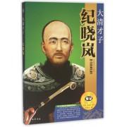 大清才子(纪晓岚)/中外名人传记