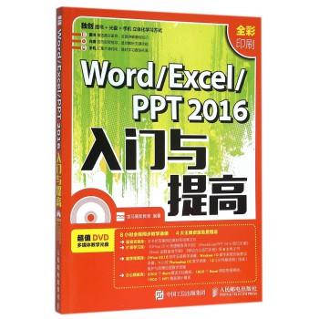 Word\Excel\PPT2016入门与提高(附光盘全彩印刷)
