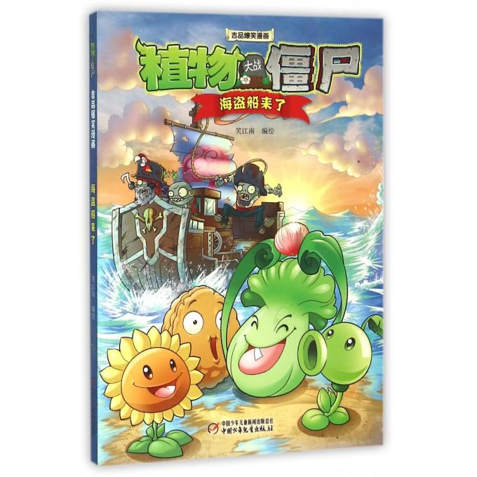 海盗船来了/植物大战僵尸吉品爆笑漫画