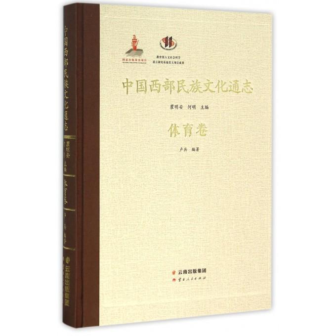 中国西部民族文化通志(体育卷)(精)