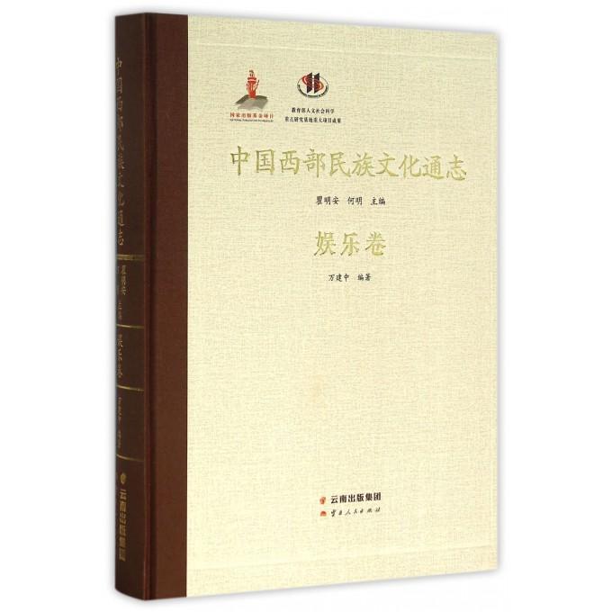 中国西部民族文化通志(娱乐卷)(精)