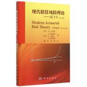 现代精算风险理论--基于R(第2版)