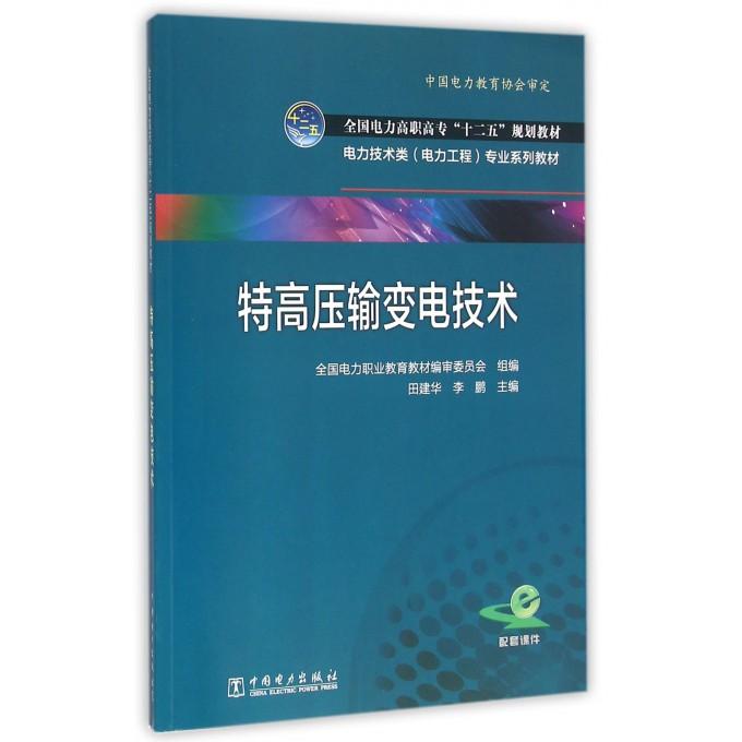 特高压输变电技术(电力技术类电力工程专业系列教材全国电力高职高专十二五规划教材)