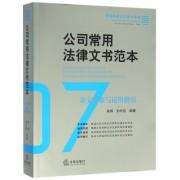 公司常用法律文书范本(条文检索与应用指引)/新编法律文书范本系列