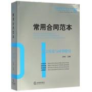 常用合同范本(条文检索与应用指引)/新编法律文书范本系列