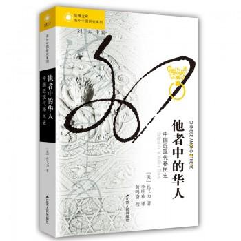 他者中的华人(中国近现代移民史)/海外中国研究系列/凤凰文库