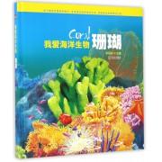 我爱海洋生物(珊瑚)(精)