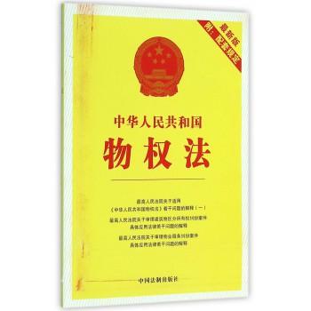 中华人民共和国物权法(*新版)