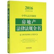 中华人民共和国房地产法律法规全书/2016法律法规全书系列