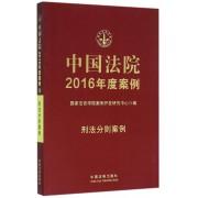 中国法院2016年度案例(刑法分则案例)