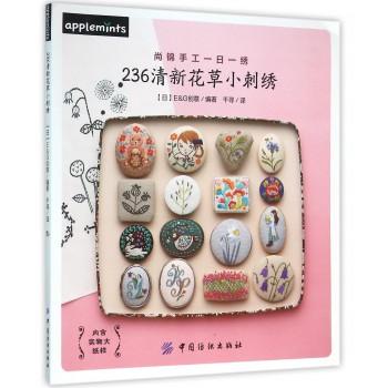 236清新花草小刺绣
